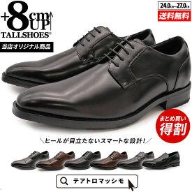 革靴 メンズ ビジネス シークレットシューズ 8cm 身長アップ 合皮 靴 幅広 3E EEE 黒 茶 背が高くなる靴 トールシューズ TM8001-4 冠婚葬祭 結婚式 就活 フォーマル 紳士靴 誕生日 プレゼント 男性