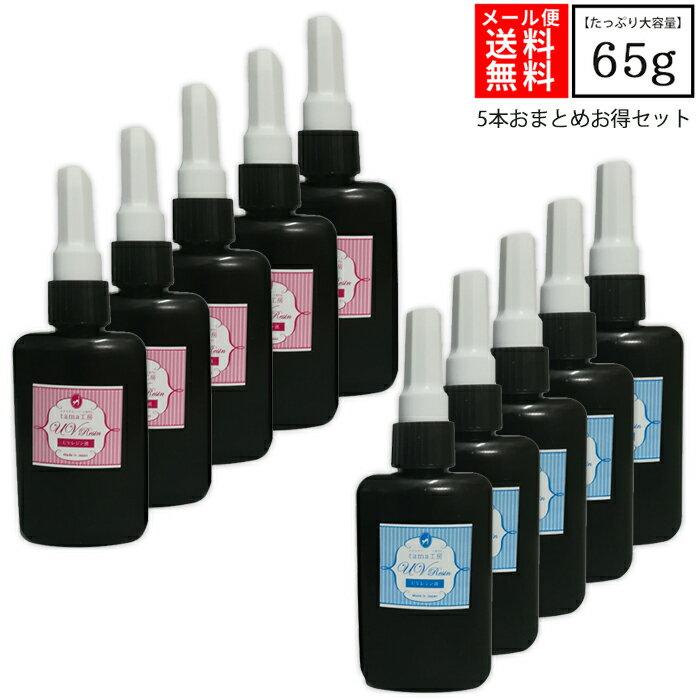 UVレジン液 レジン液 5本x65g ハード tama工房のハイコスパレジン レジン れじんえき