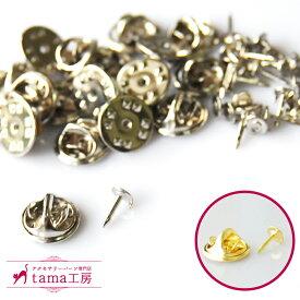 蝶タック ピンバッジ 留具 針とキャッチ 50個セット 貼り付け用ピンバッジ ピンズ ラペルピン タイタックピン ブローチピン 金具 パーツ