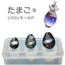 シリコンモールド 卵 レジン シリコン 型 シリコン型 たまご tamago 球体