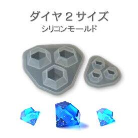 シリコン型 ダイヤ 型 (大小2個セット)レジン 粘土に使えるやわらかい型 レジン 宝石ジュエリー シリコンモールド UVクラフトレジン UVレジン レジン液 封入 材料