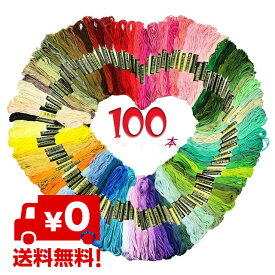 刺繍糸 セット 100本 刺しゅう 刺繍 糸セット ミサンガ 糸