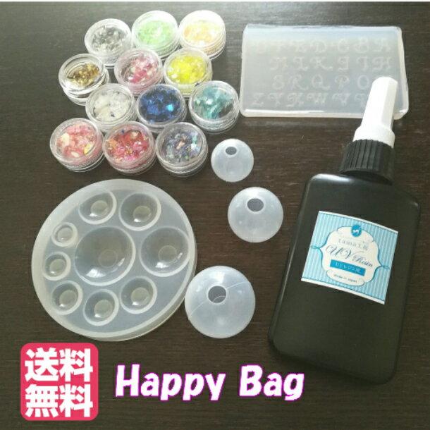 レジン セット 2,000円ハッピーバッグ(その1)メール便送料無料 球体 筆記体 シリコン型