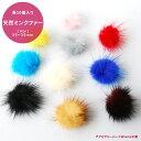 ミンクファー 各10個入り 全10色 材料 素材 パーツ ファー ミンクファー ボール