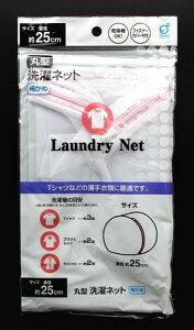 ◇高嶋金物店◇丸型洗濯ネット細かめ 乾燥機OK! 直径約25cm