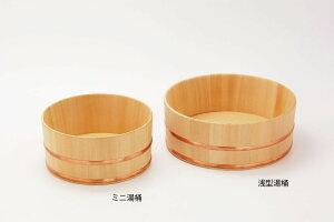 ◇高嶋金物店◇さわら 湯桶 (銅タガ) 【ミニ湯桶】<日本製>
