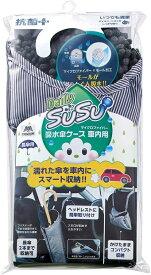 ◇高嶋金物店◇山崎産業 SUSU 車内用傘ケース(長傘用) グレイ