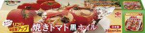 ◇高嶋金物店◇焼きトマト黒ホイル