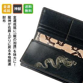 右肩上がり昇龍財布(オリジナル) ≫金運引寄せ・財運向上 皇帝龍が宿る財布で金運招来を祈願してみませんか?