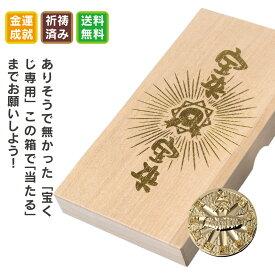 宝来宝来当銭箱 ≫ 宝くじを当てたいなら、当たるまで守ってもらう!宝来宝来神社のご祈祷で当たる順番が早くなる? おまもり 御守 お守り