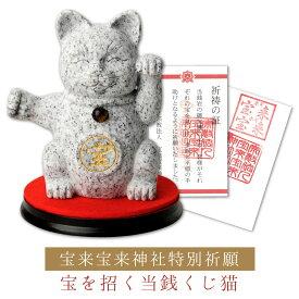 宝来宝来神社特別祈願 『当銭くじ猫』 ≫ 宝くじ当せんを招く金運招き猫様!本御影石で出来た石像 お守り おまもり 石像 置物