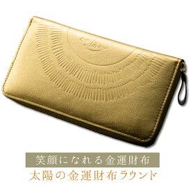 RIEの『太陽の金運財布ラウンド』 ≫ 山羊革使用の可愛いゴールド財布。レジの人まで笑顔にしちゃう財布です! 本革 レディース ゴールド 開運財布 長財布