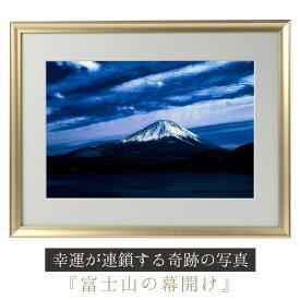 【奇跡の写真】富士山の幕開け ≫ 幸福が連鎖すると話題の「奇跡の写真」 開運写真家 秋元隆良 公認ショップ ゆほびかGOLDの特集で話題!