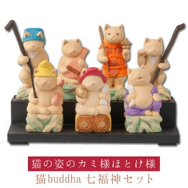 猫buddha 七福神セット[福の神が勢揃いにゃ!] ≫ にゃんブッダ!癒される猫姿の神さま仏さま。仏屋さかい原型、監修。すべて木彫りで作っちゃいました♪ 仏像 木彫り 置物 猫 ねこ