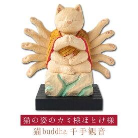 猫buddha 千手観音[子年生まれの守護本尊にゃ!] ≫ にゃんブッダ!癒される猫姿の神さま仏さま。仏屋さかい原型、監修。すべて木彫りで作っちゃいました♪ 仏像 木彫り 置物 猫 ねこ