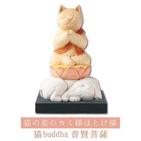 猫buddha 普賢菩薩[辰・巳年生まれの守護本尊にゃ!] ≫ にゃんブッダ!癒される猫姿の神さま仏さま。仏屋さかい原型、監修。すべて木彫りで作っちゃいました♪ 仏像 木彫り 置物 猫 ねこ