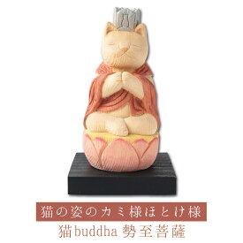 猫buddha 勢至菩薩[午年生まれの守護本尊にゃ!] ≫ にゃんブッダ!癒される猫姿の神さま仏さま。仏屋さかい原型、監修。すべて木彫りで作っちゃいました♪ 仏像 木彫り 置物 猫 ねこ