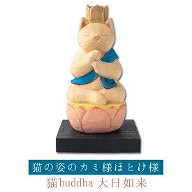 猫buddha 大日如来[未・申年生まれの守護本尊にゃ!] ≫ にゃんブッダ!癒される猫姿の神さま仏さま。仏屋さかい原型、監修。すべて木彫りで作っちゃいました♪ 仏像 木彫り 置物 猫 ねこ