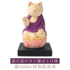 猫buddha 阿弥陀如来 猫buddha(にゃんぶっだ)は手乗りサイズのかわいい猫のカミ様・ほとけ様のシリーズです。