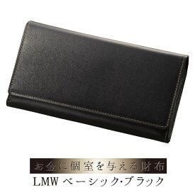 LMW ベーシックブラック ≫ お金に最適な住処を提供する!快適仕分け財布!