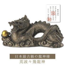 開運祈願に!日本最古級の龍神様を!-荒波々幾龍神 ご祈祷済み 証明書付き 龍 開運 金運 置物 神像