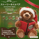 クリスマスプレゼント 「ストーリータイムベア」 バルーンラッピング 専門店のたまごボーロ10袋セット 動くぬいぐるみ ダンシング 喋る くま ベア 赤ちゃん サンタクロース 1歳 2歳 3歳 4歳 5
