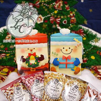 プレゼント「サンタBOX」たまごボーロクリスマスお菓子スノーマンプチギフト詰め合わせ子供子ども赤ちゃん
