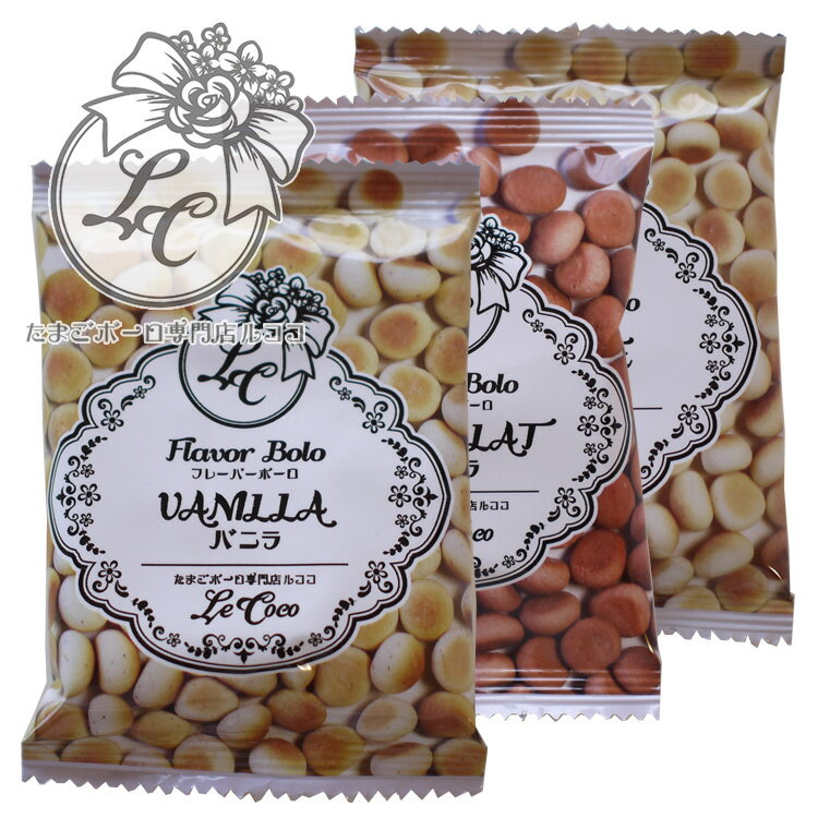 ご自宅用 フレーバーボーロ 12g×5袋 【ショコラ味・バニラ味・メープル味】 たまごボーロ・タマゴボーロ・卵ボーロ