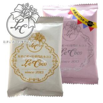 試著在家裡為溢價 Bolo 20 袋設置 (平原和草莓口味) [蛋 Bolo cookie 和蛋球、 蛋 Bolo 名古屋柯欽雞