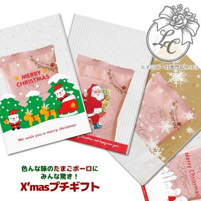 クリスマスプチギフトデザインと味が選べるたまごボーロ1袋ギフトお菓子おしゃれ可愛いかわいい面白い【熨斗・メッセージカード未対応】
