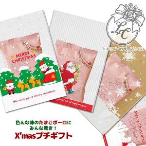 クリスマス プチギフト デザインと味が選べる たまごボーロ 1袋ギフト お菓子 おしゃれ 可愛い かわいい 面白い 詰め合わせ プレゼント 赤ちゃん 子供 大量 【熨斗・メッセージカード非対応