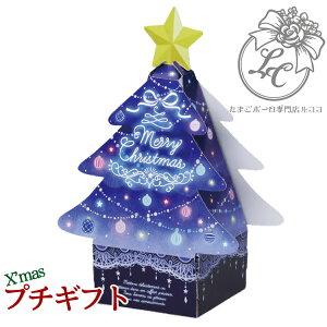プレゼント「ツリーBOX」たまごボーロ 3袋入 クリスマス お菓子 スノーマン プチギフト 詰め合わせ 子供 子ども 赤ちゃん