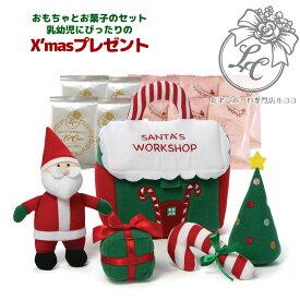 クリスマスプレゼント「サンタワークショッププレイセット と たまごボーロ」 たまごボーロ あす楽 男の子 女の子 1歳 一歳 クリスマス プレゼント 子供 小学生 かわいい おもちゃ お菓子 赤ちゃん