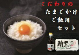 蘭王セット 卵8個【6個+破損保障2個】と蘭王専用醤油セット 鮮やかな濃いオレンジ色の卵黄色 卵 たまご 新鮮