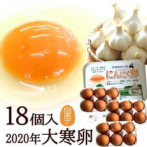2020年 大寒卵 にんにく卵 18個入り 金運健康運アップ 期間限定の縁起物 開運卵 甘く生臭さニンニク臭無し ギフト 送料無料 青森の特産にんにくを食べて育った純国産鶏産む健康タマゴ  スタ