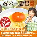 ポイント5倍!お得な定期購入 青森限定 希少な最高級卵 緑の一番星 30個 初回限定 送料無料2,146円!2回目以降もお得…