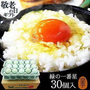 ギフト 敬老の日遅れてごめんね! 送料無料 プレゼント 卵 緑の一番星 30個(生卵25個+破損保証5個)(トレイ入) 贈り物 包装,のし,カード無料!緑の卵 高級栄養タマゴ 甘く濃厚 実用的 2021 義母 義