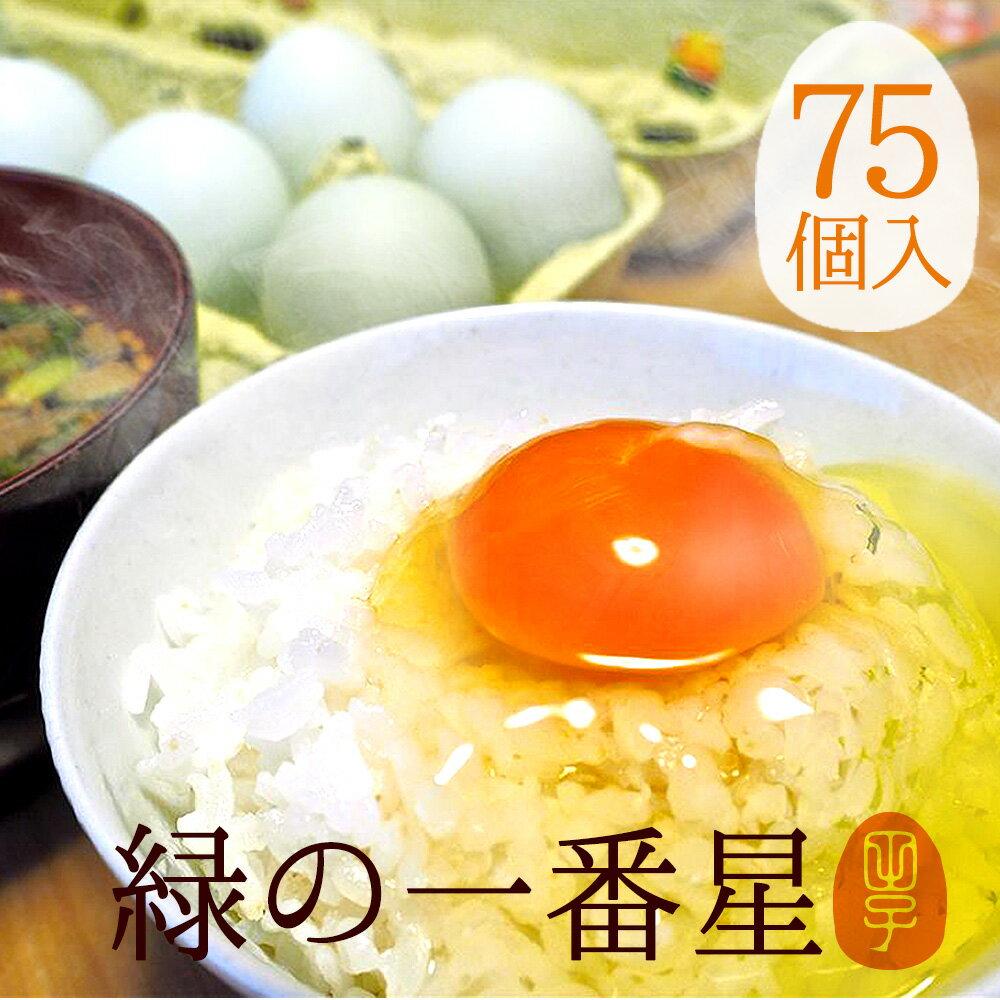 緑の一番星75個入 卵 送料無料 飲んでも美味!甘く濃厚 生臭さ無 アローカナが進化!大黄卵鶏が産む薄緑殻の高級栄養タマゴ! アスタキサンチン α-リノレン酸 30%黄身 肉体改造 筋トレ ダイエット