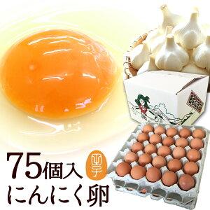 卵 新鮮 にんにく卵 75個入(生卵60個+破損保証15個) ギフト 送料無料 皆でシェア♪小分け用袋(ネット)無料!甘く生臭さニンニク臭無し 青森の特産にんにくを食べて育った純国産鶏産む健康タ