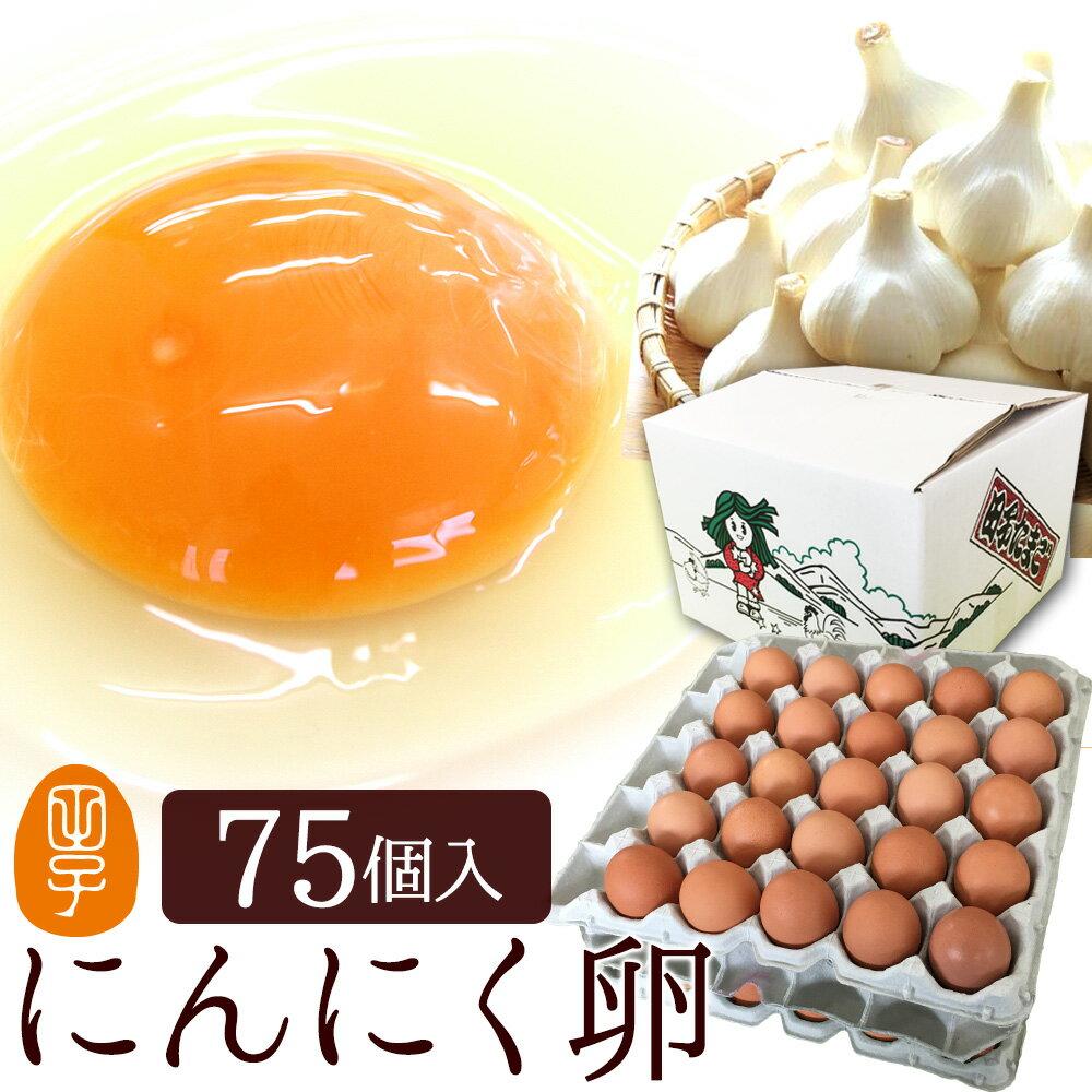 今だけクーポンで20%OFF! 送料無料!75個入(生卵60個+破損保証15個) にんにく卵 皆でシェア♪小分け用袋(ネット)無料!甘く生臭さニンニク臭無し 青森の特産にんにくを食べて育った純国産鶏「もみじ」が産む健康タマゴ スタミナ 筋トレ ダイエット 飲める養健卵