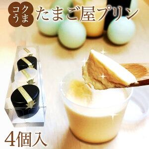 ギフト 送料無料 スイーツ 手作り 卵 プリン 4個入り 化粧箱入り 雑誌掲載テレビで話題 新鮮高級卵 のし&包装&自由文カード無料! 緑の一番星使用!濃厚な風味 とろける口当たり 【クー