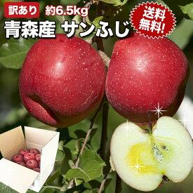 りんご 青森産 訳ありサンふじ約6.5kg(20から25玉前後)送料無料!!舌の肥えた田子たまご村の匠やスタッフが絶賛するジューシーで味の濃いリンゴ 産地直送
