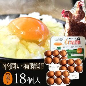 有精卵 18個入り 飲んでも美味!甘く濃厚 生臭さ無し ギフト 送料無料 平飼いでストレスなくのびのび育った純国産鶏産む健康タマゴ ダイエット 免疫力 生卵を飲む方もおすすめ 平飼い有精卵