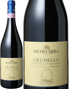 ヴァルテリーナ スペリオーレ グルメッロ [2015] カーサ・ヴィニコラ・ネラ <赤> <ワイン/イタリア>