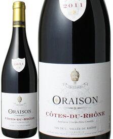 コート・デュ・ローヌ [2011] オレゾン <赤> <ワイン/ローヌ>