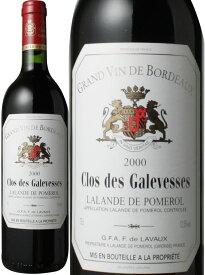 【送料無料】クロ・デ・ガルヴェス [2000] <赤> <ワイン/ボルドー> ※送料無料のまま、ワイン合計12本まで一緒に送れます。【沖縄・離島は別料金加算】