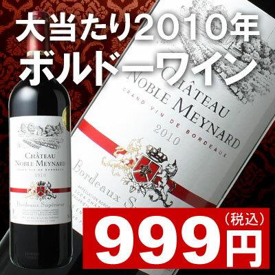 ドラジェ厳選!999円スペシャルワイン! 大当たり2010年ヴィンテージのボルドー!(シャトー・ノブル・メイナール2010赤)