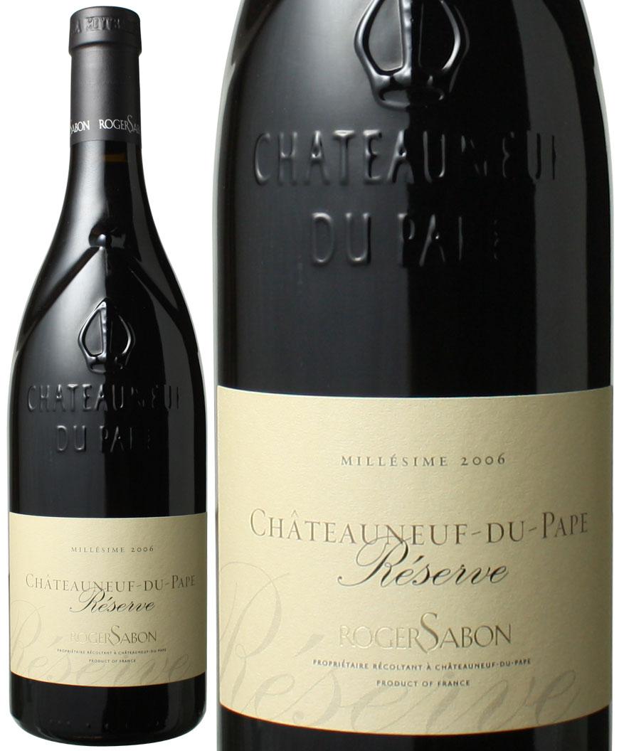 シャトーヌフ・デュ・パプ レゼルヴ [2006] ロジェ・サボン <赤> <ワイン/ローヌ>