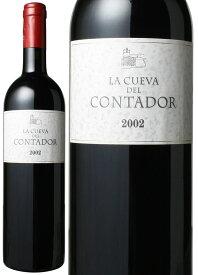 【飲み応えワインSALE】ラ・クエバ・デル・コンタドール [2002] ベンハミン・ロメオ <赤> <ワイン/スペイン>【当店通常税込18590円】