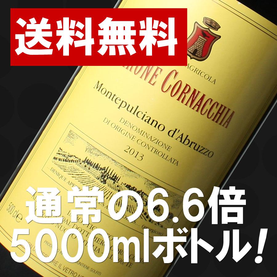 【送料無料】モンテプルチアーノ・ダブルッツォ 限定特大ボトル5000ml [2013] バローネ・コルナッキア <赤> <ワイン/イタリア> ※他の商品と同梱はできません。